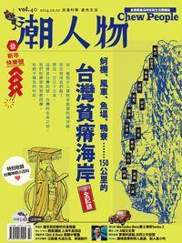 潮人物 [第40期] :台灣貧瘠海岸全紀錄