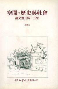空間、歷史與社會:論文選1987-1992