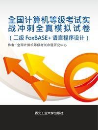 全國計算機等級考試實戰衝刺全真模擬試卷(二級 FoxBASE+語言程式設計)