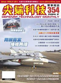 尖端科技軍事雜誌 [第354期]:翔展專案 接機典禮