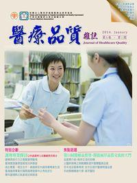 醫療品質雜誌 [第8卷‧第1期]:第14屆醫療品質獎 開啟兩岸交流品質的大門