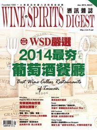 酒訊雜誌 [第91期]:2014最夯WSD嚴選葡萄酒餐廳