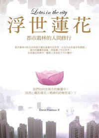 浮世蓮花:都市叢林的人間修行