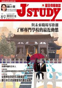 留日情報雜誌 [第89期]:與未來職場零距離了解專門學校的最近動態
