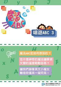 魔法ABC [有聲書]:唱遊ABC. 3