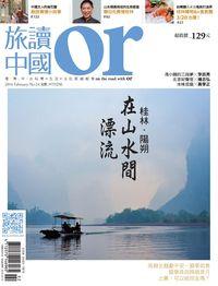 Or旅讀中國 [第24期]:桂林.楊朔 在山水間漂流