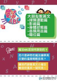 魔法ABC [有聲書]:大朋友教英文, 球類運動篇、影視篇、身體狀態篇、各類用品篇、職位篇