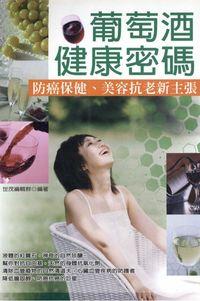 葡萄酒健康密碼:防癌保健、美容抗老新主張