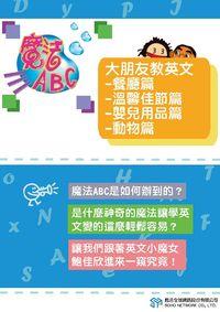 魔法ABC [有聲書]:大朋友教英文, 餐廳篇、溫馨佳節篇、嬰兒用品篇、動物篇