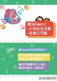 魔法ABC [有聲書]:魔法family, 小朋友生活篇、百貨公司
