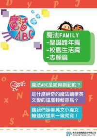 魔法ABC [有聲書]:魔法family, 聖誕跨年篇、校園生活篇、志願篇