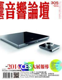 音響論壇 [第305期]:2014CES大展報導