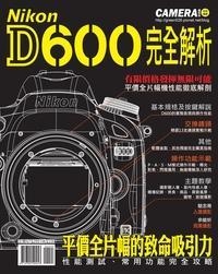 Nikon D600完全解析