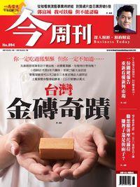 今周刊 2014/02/10 [第894期]:台灣  金磚奇蹟