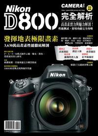 Nikon D800 完全解析