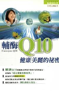 輔酶Q10健康美麗的祕密