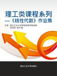 理工類課程系列:《線性代數》作業集