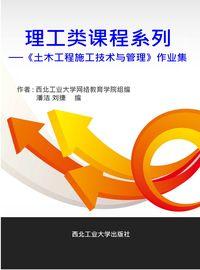 理工類課程系列:《土木工程施工技術與管理》作業集