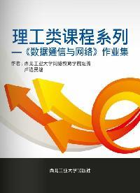 理工類課程系列:《數據通信與網絡》作業集
