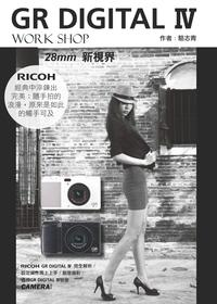 Ricoh GR Digital IV Work Shop