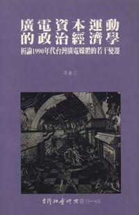 廣電資本運動的政治經濟學:析論1990年代台灣廣電媒體的若干變遷