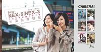 Sony NEX-5/NEX-3生活影像日記