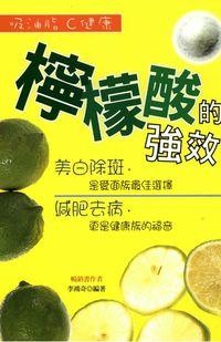 檸檬酸的強效:吸油脂C健康
