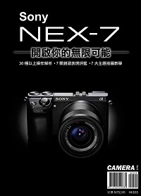 Sony NEX-7開啟你的無限可能