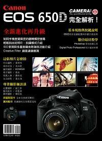 Canon EOS 650D完全解析