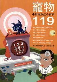 寵物119:+動物急症小百科