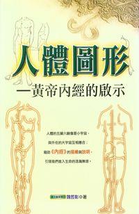 人體圖形:黃帝內經的啟示