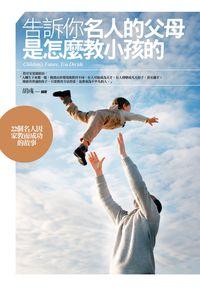 告訴你名人的父母是怎麼教小孩的:22個名人因家教而成功的成長故事
