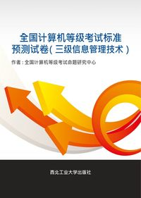 全國計算機等級考試標準預測試卷(三級信息管理技術)