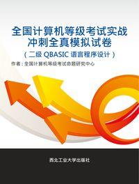 全國計算機等級考試實戰衝刺全真模擬試卷(二級QBASIC語言程式設計)