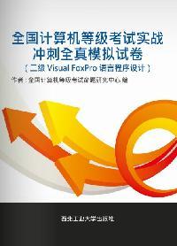 全國計算機等級考試實戰衝刺全真模擬試卷(二級 Visual FoxPro語言程式設計)