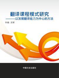翻譯課程模式研究:以發展翻譯能力為中心的方法