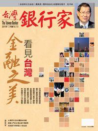 台灣銀行家 [第50期]:看見台灣金融之美