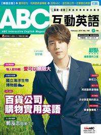 ABC互動英語 [第140期] [有聲書]:百貨公司購物實用英文