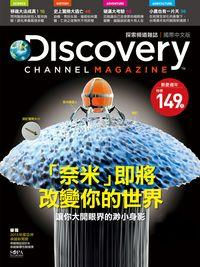 Discovery探索頻道雜誌 [第13期] [國際中文版] :「奈米」即將改變你的世界