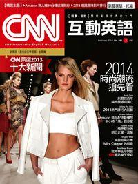 CNN互動英語 [第161期] [有聲書]:2014時尚潮流搶先看