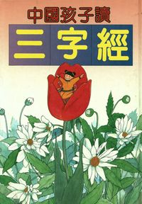 中國孩子讀三字經