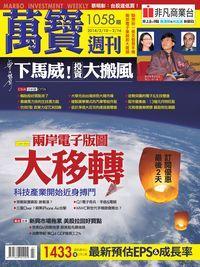萬寶週刊 2014/02/10 [第1058期]:兩岸電子版圖大移轉