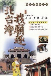 北台灣找廟趣:專為銀髮族設計祈福求財旅遊