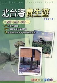 北台灣養生遊:泡湯.食膳.步道
