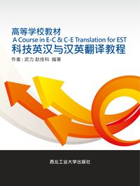 科技英漢與漢英翻譯教程