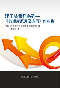 理工類課程系列:《數據庫原理及應用》作業集