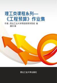 理工類課程系列:《工程預算》作業集