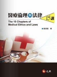 醫療倫理與法律15講