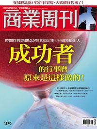 商業周刊 2014/02/17 [第1370期]:成功者的行事曆原來是這樣做的!