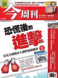 今周刊 2014/02/17 [第895期]:恐慌後的進擊